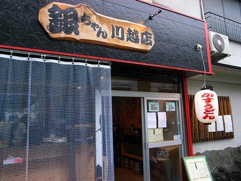 2012-05-22 銀ちゃん 002