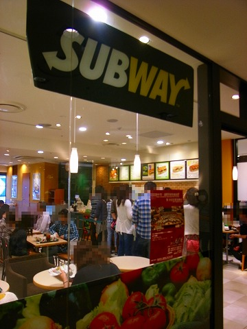 2012-05-27 subway 009