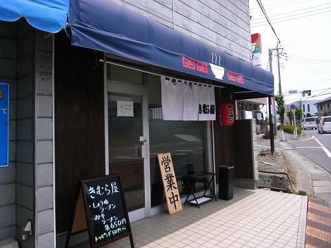 2012-06-02 きむらや 001