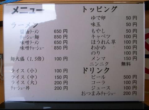 2012-06-02 きむらや 004