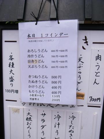 2012-06-13 伊佐沼庵 001