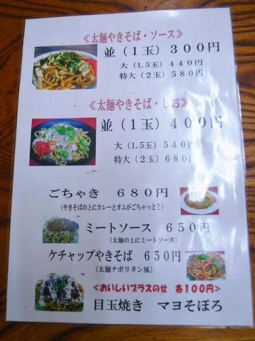 2012-06-14 まことや 002