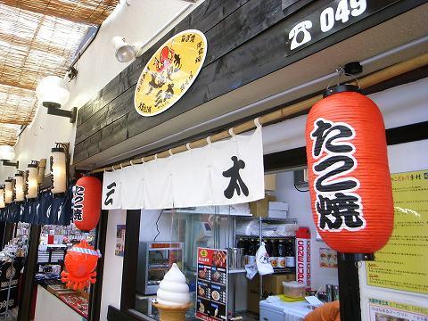 2012-06-14 大阪やき三太 002