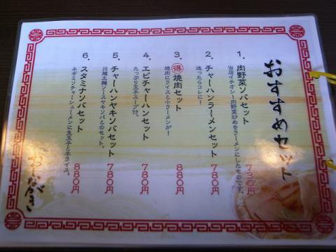 2012-06-22 千葉屋 002