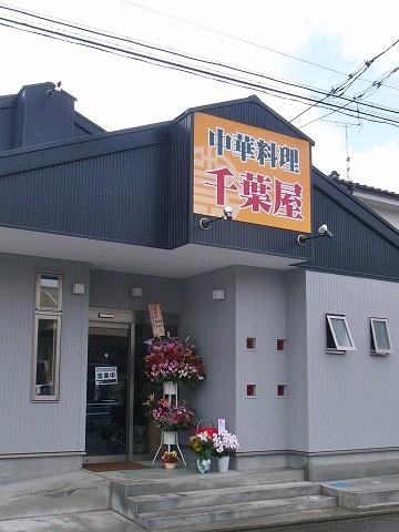 2012-06-22 千葉屋 010