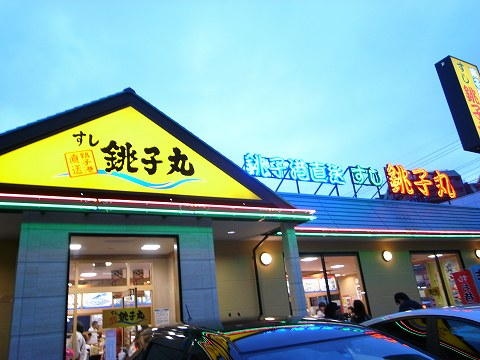 2012-06-24 銚子丸 001