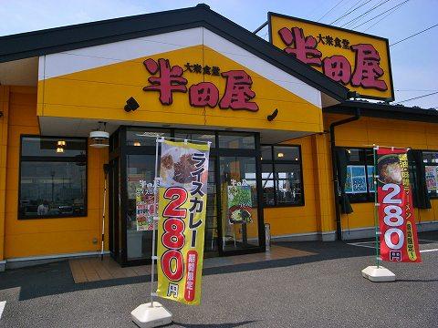 2012-06-30 半田屋 002