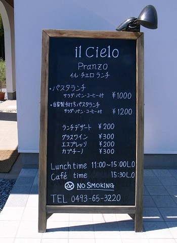 2012-07-04 il Cielo 001