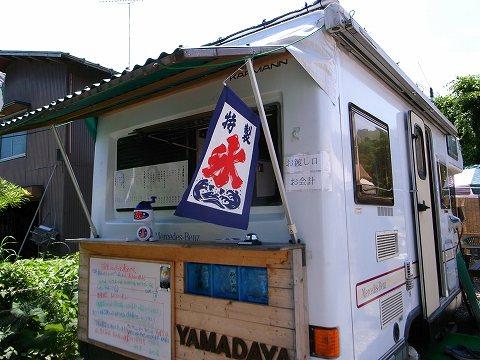 2012-07-04 山田屋 008
