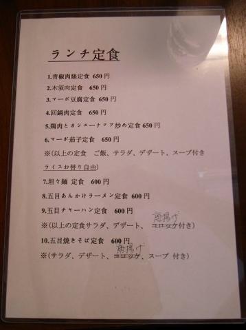2012-07-05 福臨門 006