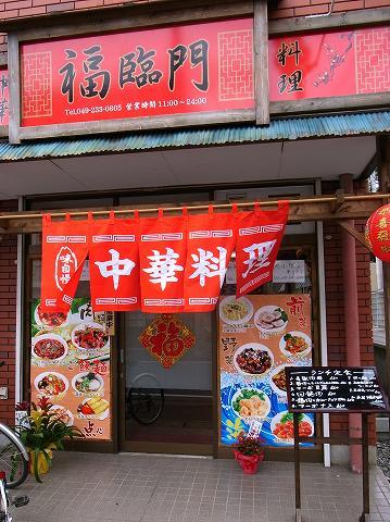 2012-07-05 福臨門 001
