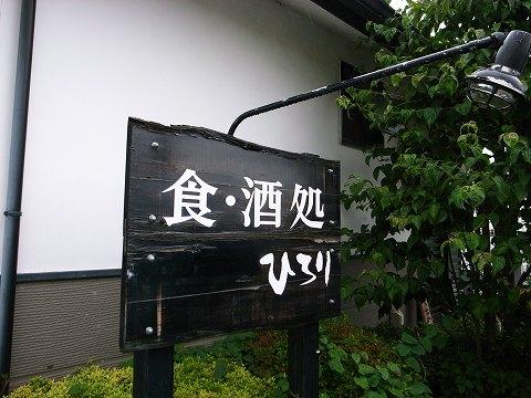 2012-07-07 ひろり 025