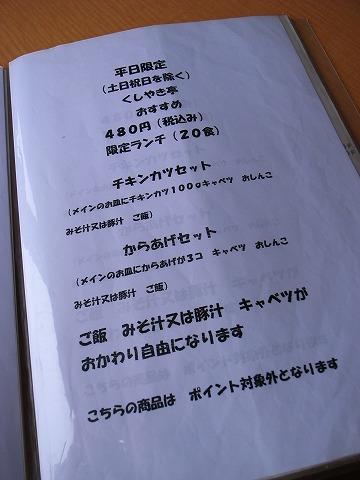 2012-07-06 くしやき亭 003