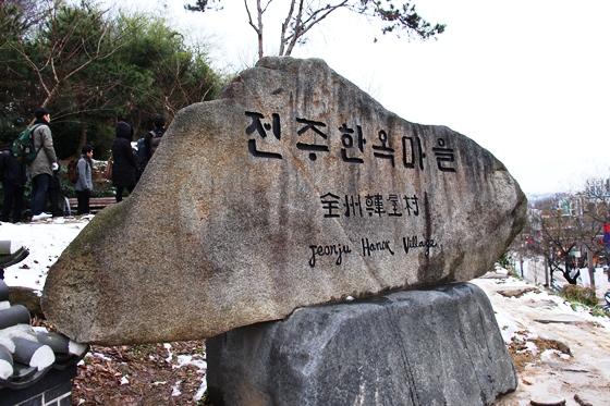 141217cheonju (1)