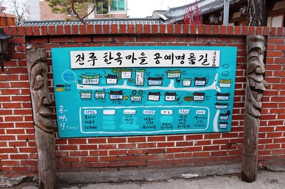 141217cheonju (4)
