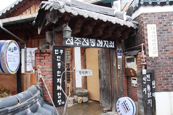 141217cheonju (7)