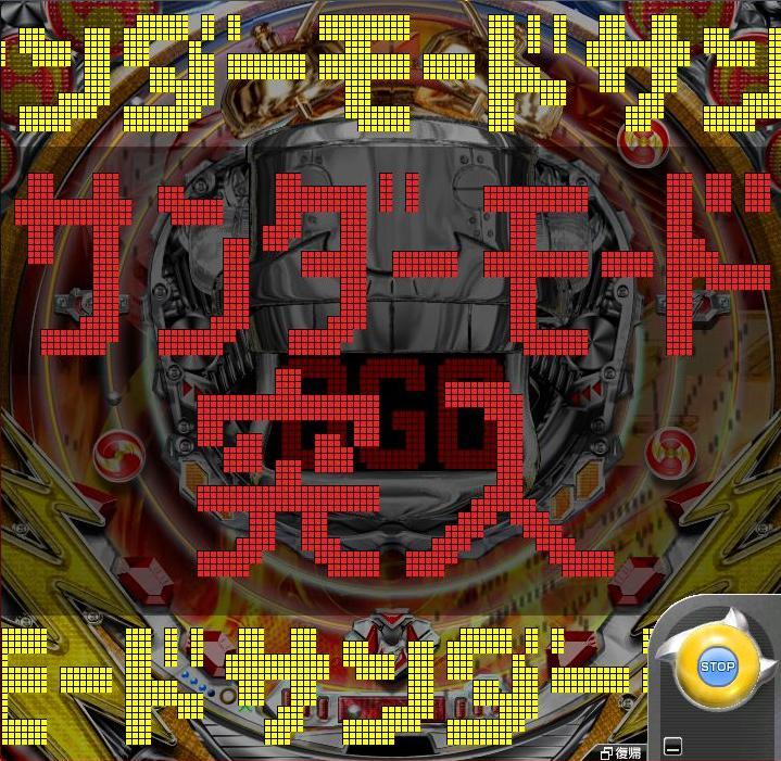 12.20更新ななぱち3