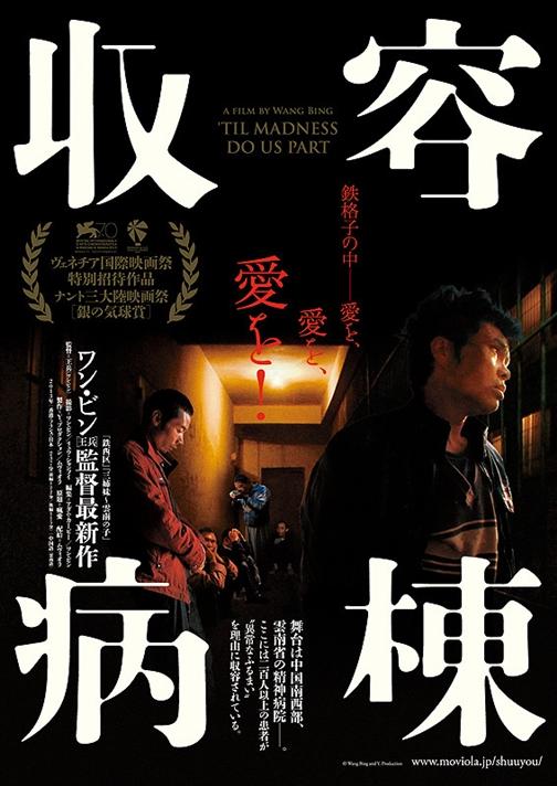 収容病棟 (2013)