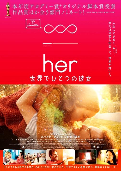 her/世界でひとつの彼女 (2013)1