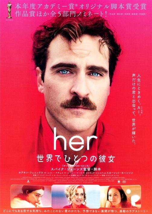 her/世界でひとつの彼女 (2013)