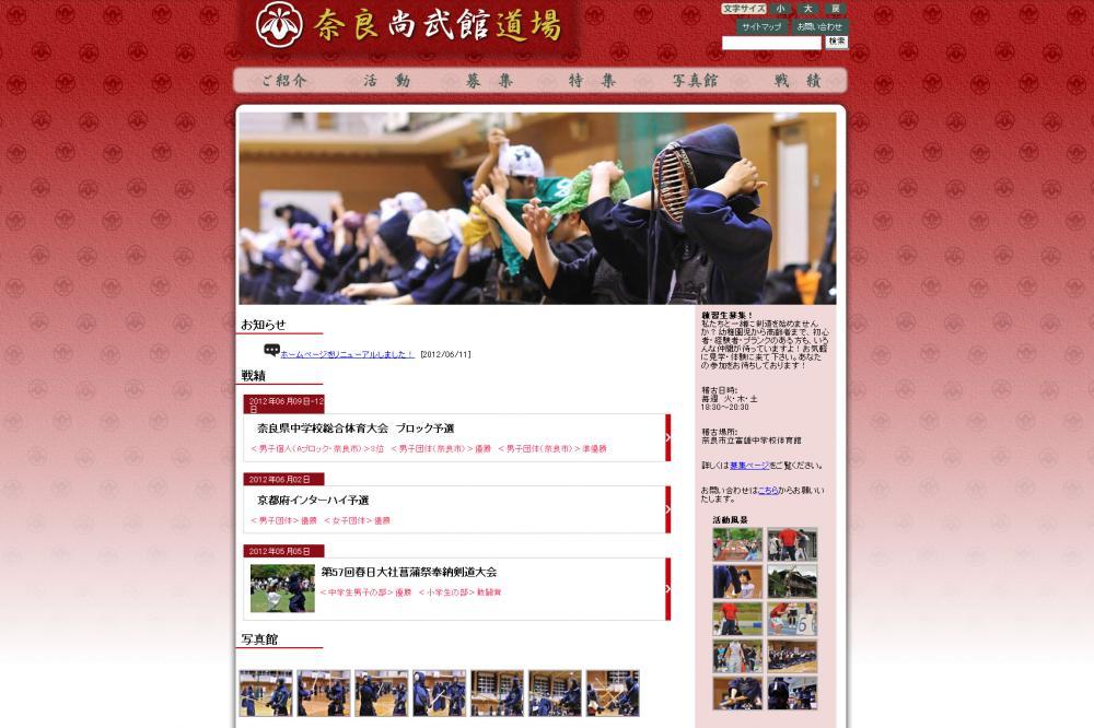 奈良尚武館HP_convert_20120613095149