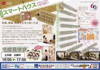 小泉モデルハウス2