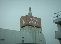多賀城ピン