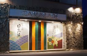四釜商店1