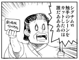 うろおぼえ雄山