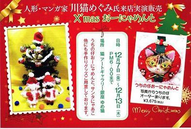 クリスマス実演
