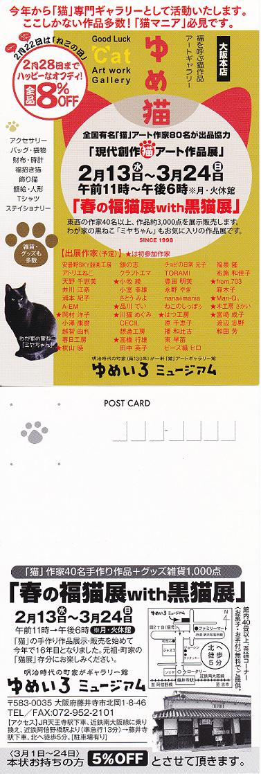 yumeneko_0001.jpg