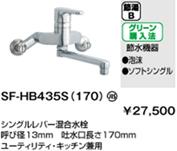 SF-HB435S(170)