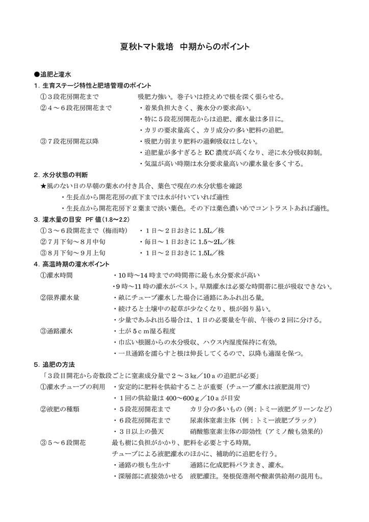 Microsoft Word - 夏秋トマト栽培中期からのポイント JPEG