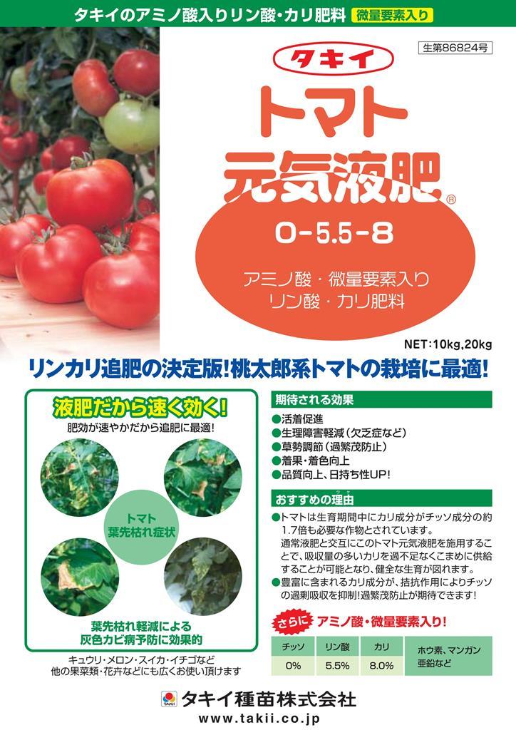 トマト元気液肥パンフA