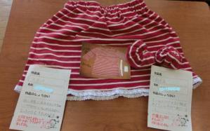 スカート&お手玉
