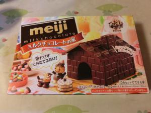ミルクチョコレートの家②