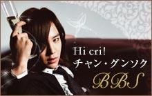 Hi cri! チャン・グンソクBBS