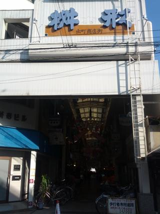 うさぎ山商店街07