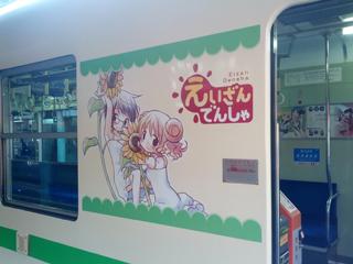 ひだまり電車02