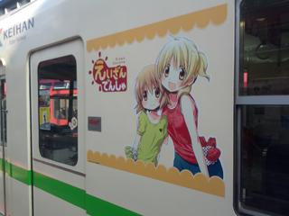 ひだまり電車05