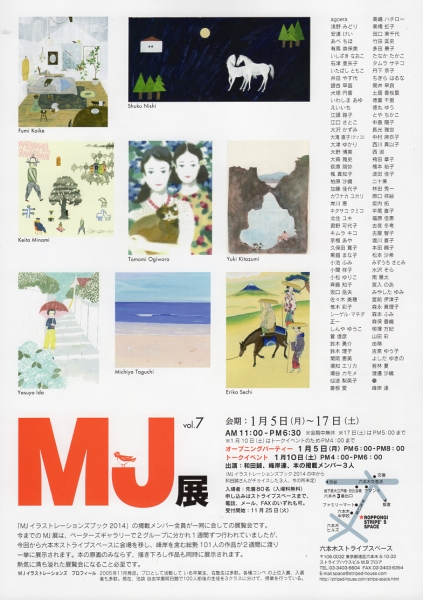 MJ2015-1Exhibition.jpg