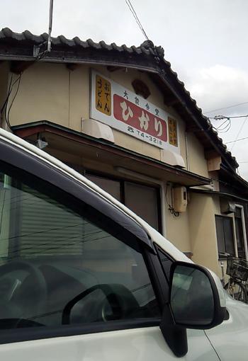 hikari2014020.jpg
