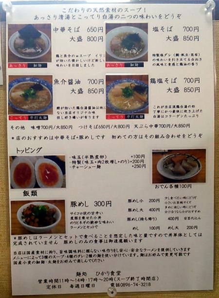 hikari20140200.jpg