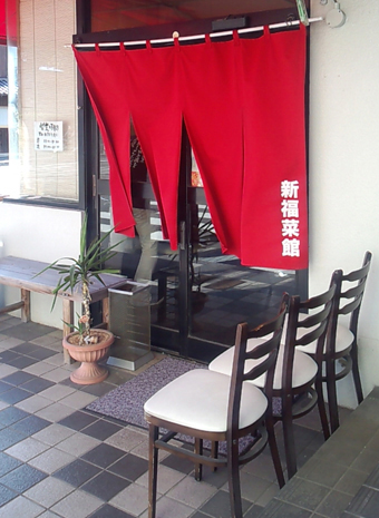 shinpuku2014010500.jpg