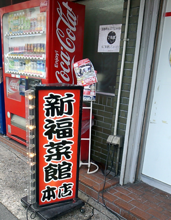 shinpukuhon201401090.jpg