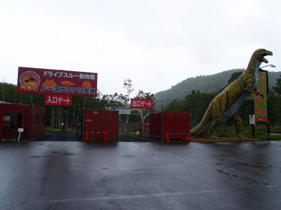 ノースサファリ大滝外観
