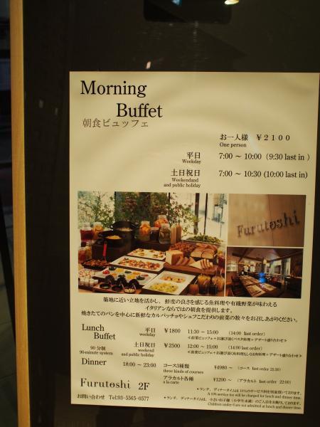 朝食のチラシ