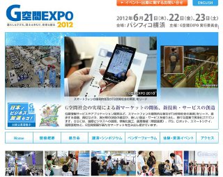 G空間EXPO