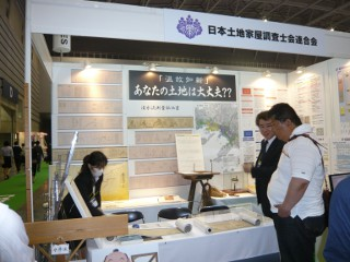 G空間Expo-4