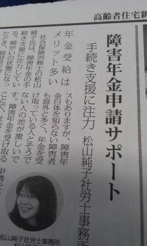 高齢者新聞